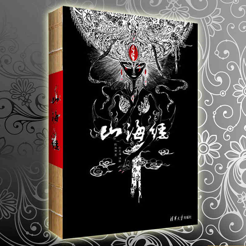 Creative animation Shan Hai Jing Teletext illustrations Version Hand-painted Chinese ancient mythology Nonesuch art drawing book все цены