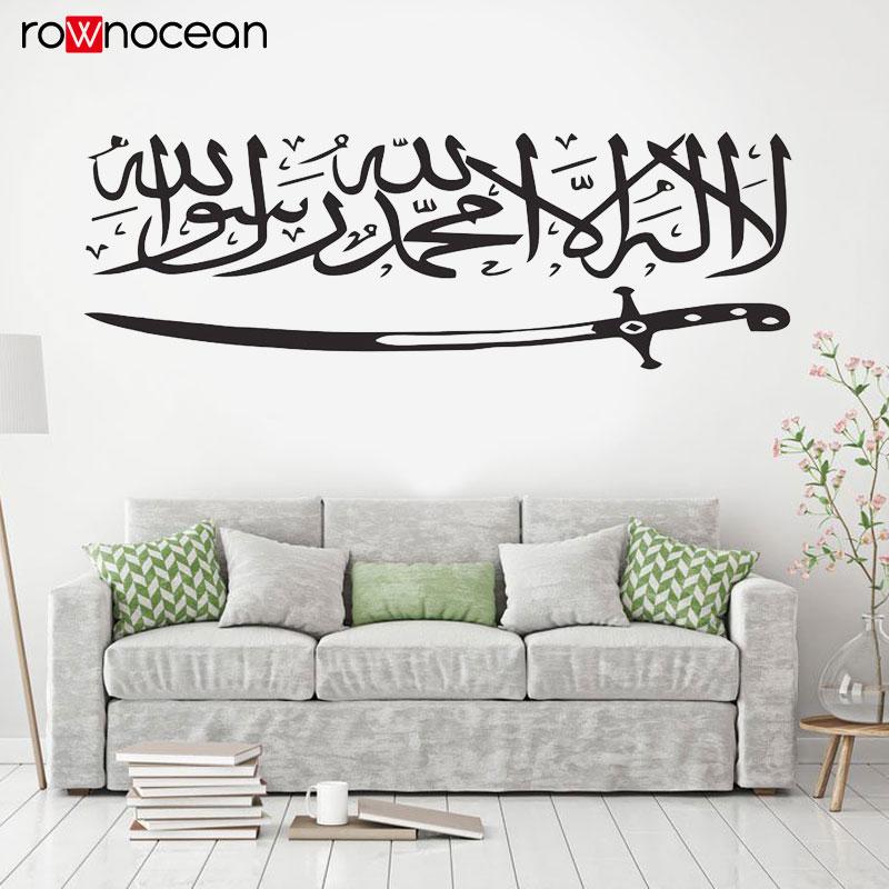 Us 9 55 25 Off Kaligrafi Islam Bismillah Syahadat La Il Wall Vinyl Stiker Dinding Decal Hot Sale Muslim Kaligrafi Arab 3020 In Wall Stickers From