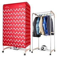 Электрическая сушилка для вещей большой емкости сушилка двойная машина для сушки одежды шкаф синхронизации 3 часа, ключи сушилка красный