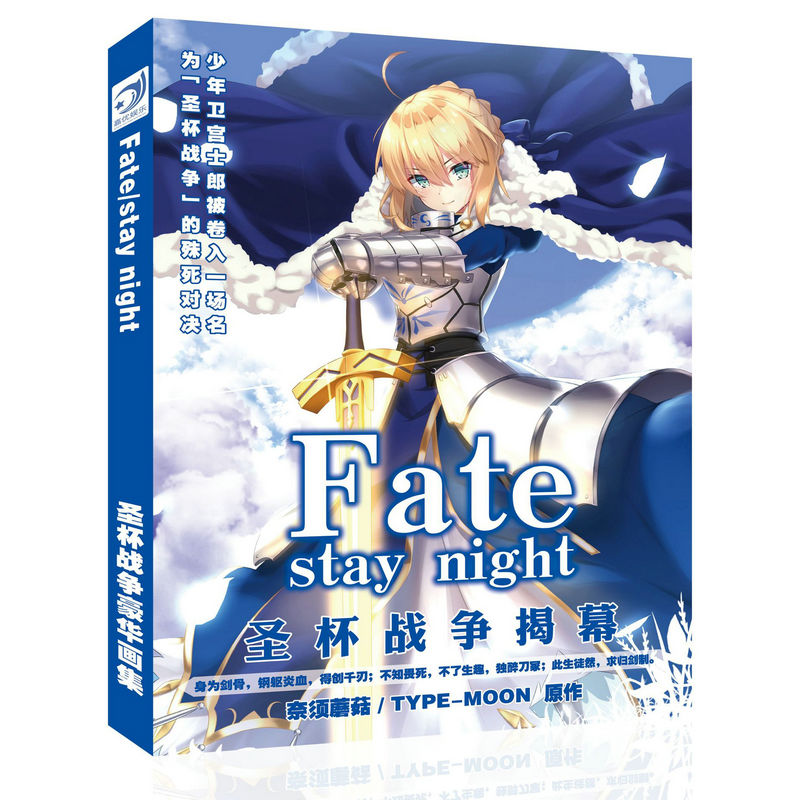 Fate Stay Night Colorful Art book Limited Edition Collector's Edition Picture Album Paintings Anime Photo Album цена 2017