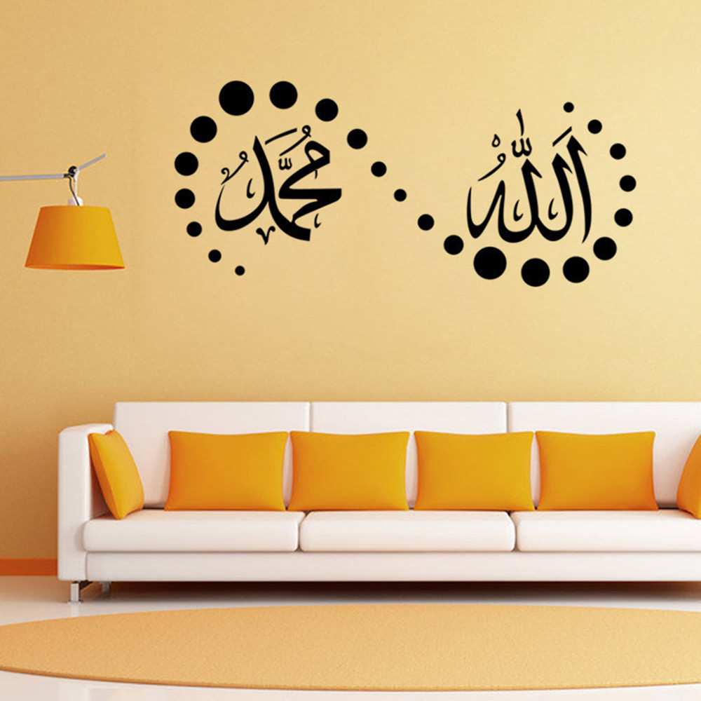 islamic wall stickers quotes muslim arabic home decorations islam vinyl decals god allah quran mural art wallpaper home G626 1