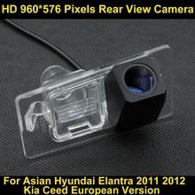 PAL HD 960*576 Píxeles de la Cámara de visión Trasera de Aparcamiento para Asia Hyundai Elantra 2011 2012 Kia Ceed Versión Europea de Reserva Del Coche cámara