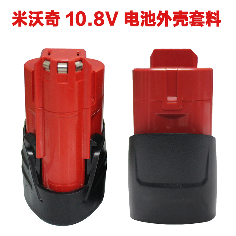 M12B Electric Drill Battery Plastic Case PCB Board Circuit Board For Milwaukee 48-11-2411 M12 10.8V Li-ion Battery m18 electric drill battery pcb board charging protection circuit board for milwaukee 48 11 1815 m18 18v 1 5ah 3 0ah battery pack