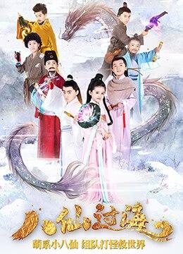 《小戏骨:八仙过海》2018年中国大陆剧情,儿童,奇幻电视剧在线观看