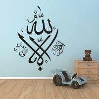 クリエイティブ黒イスラムウォールステッカーリビングルーム寝室引用符教徒アラビアウォールステッカー家の装飾ビニールデカール壁画