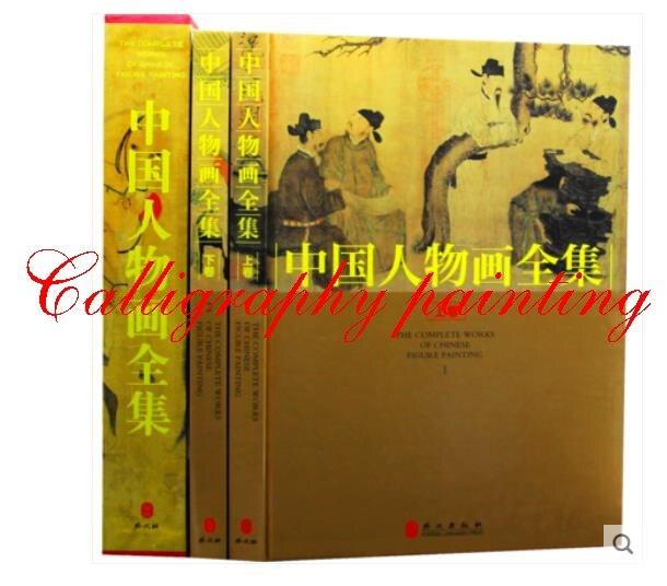 Chinese figure Painting Book Brush Ink Art Sumi-e Album Complete Works                           Chinese figure Painting Book Brush Ink Art Sumi-e Album Complete Works
