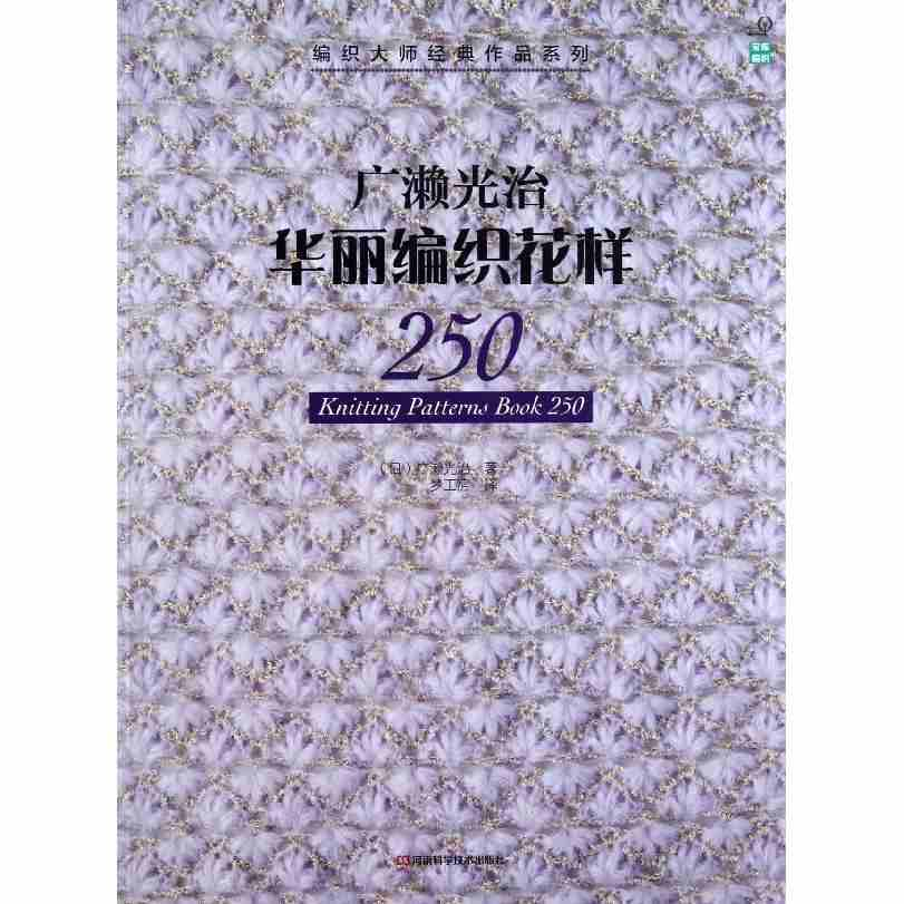 цена на Knitting Patterns Book 250 Japanese weaving master classic works series Chinese Crochet and bar needles knit book