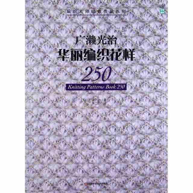 Strickmuster Buch 250 Japanischen weben master klassischen werke ...