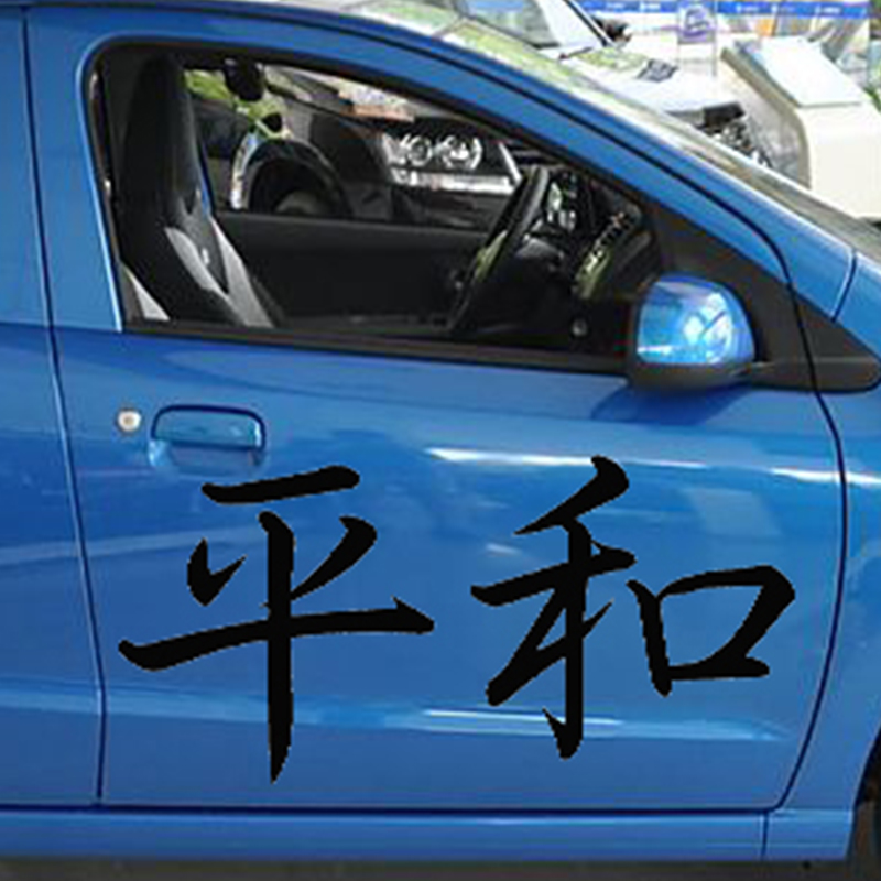 58cm x 29cm 2 x Peace Kanji Symbol (one For Each Side)Vinyl Decal Sticker Car Window Wall Macbook Chinese