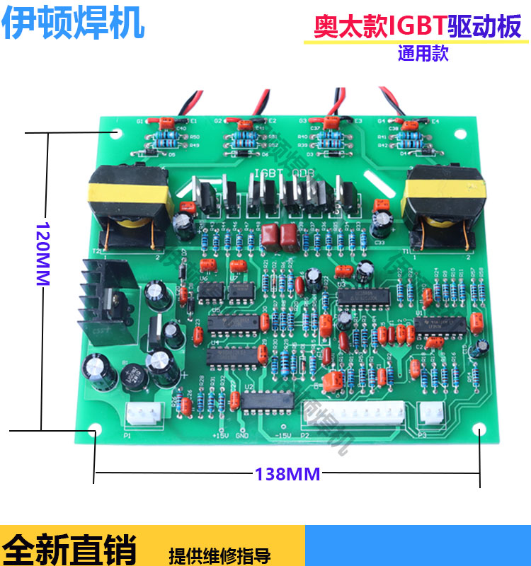 IGBT Module Welding Machine Drive Board / Inverter Welding Machine Control Board for Line Board Gas Shielded Welding Machine inverter electric welder circuit board general money welding machine 200 drive board