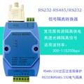 RS232 к RS485/RS232 конвертер передачи данных Молниезащита активный изоляционный Тип