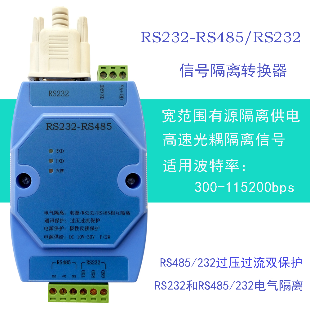 RS232 to RS485/RS232 converter communication lightning protection active isolation type industrial grade photoelectric isolation rs232 to rs485 422 two way active converter lightning protection against surge
