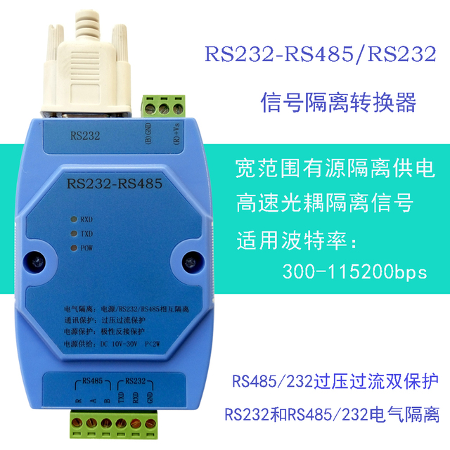 RS232 to RS485/RS232 converter communication lightning protection ...