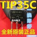 5 Шт. TIP35 TIP35C TO-3P новый