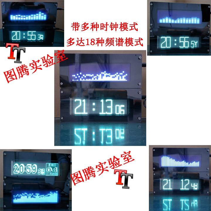 VFD Spectrum FFT Music Spectrum Display Super-LED Spectrum VFD Clock in Vehicle Control DIYVFD Spectrum FFT Music Spectrum Display Super-LED Spectrum VFD Clock in Vehicle Control DIY