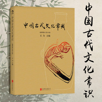 New Ancient Chinese Culture Knowledge Book for adult Traditional history and culture classic book