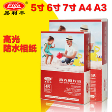 3R/4R/5R/6R/A3/A4 High Gloss glossy Photo Paper For Inkjet Printer Photographic Quality