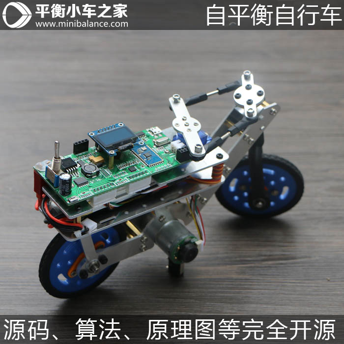 Self Balancing Bicycle, Balanced Bicycle Support, Two Development, Intelligent Car, Unmanned Bicycle self balancing two wheeled robot