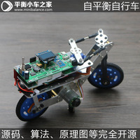 Self Balancing Bicycle, Balanced Bicycle Support, Two Development, Intelligent Car, Unmanned Bicycle