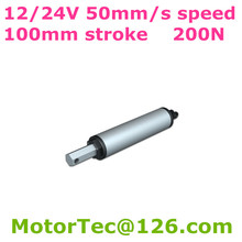 free shipping 12V DC 50mm/sec 2inch/sec speed 200N 20KG 44LBS load 100mm 4inch stroke high speed linear actuator