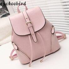 Cuckoobird розовый Для женщин сумка PU Рюкзак для подростков Обувь для девочек Back Pack школы Рюкзаки забавные опрятный кожаная дорожная сумка