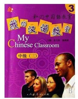 My Chinese Classroom medium grade 3 with CD my chinese classroom intermediate second 2 volumes attached cd rom english japanese commentary