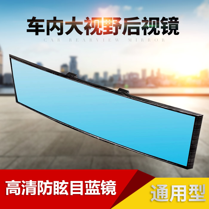 car side mirror wide rear view blue sportscenter vision interior mirror blind spot mirror. Black Bedroom Furniture Sets. Home Design Ideas