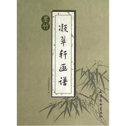 Chinese Traditional Painting Ink Bamboo Painting By Ning Cui Xuan Art   Book