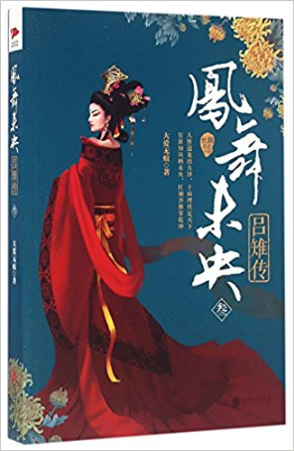 A Phoenix Dances In Weiyang Palace (The Biography Of Empress Lv Zhi 3) (Chinese Edition)