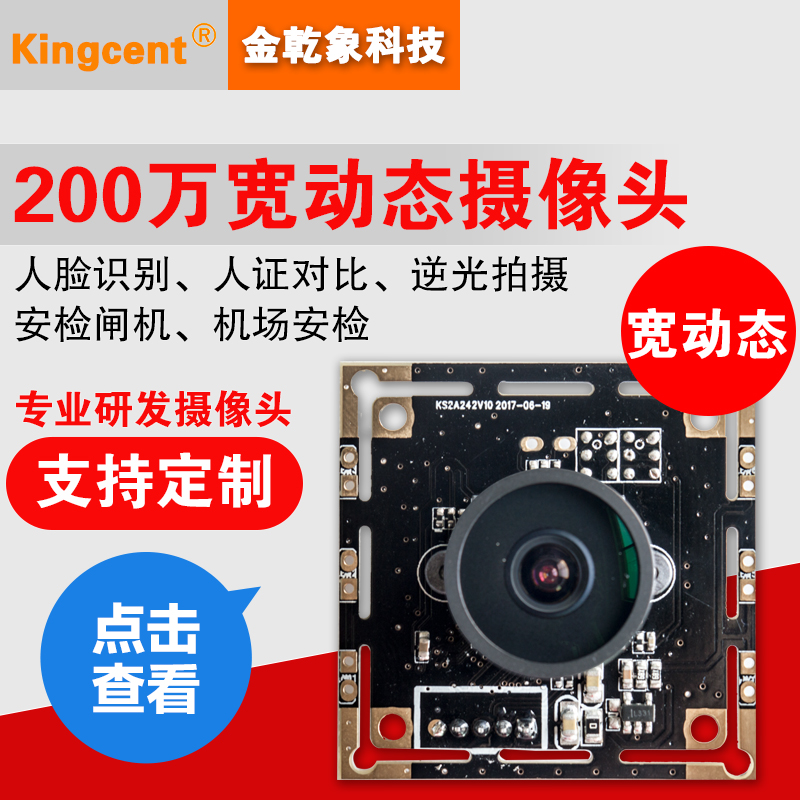 USB200 Wide Dynamic 290A HD Camera Module Module Face Recognition Backlight Monitoring Witness Comparison fm20 hanvon facial recognition algorithm embedded module with dual camera
