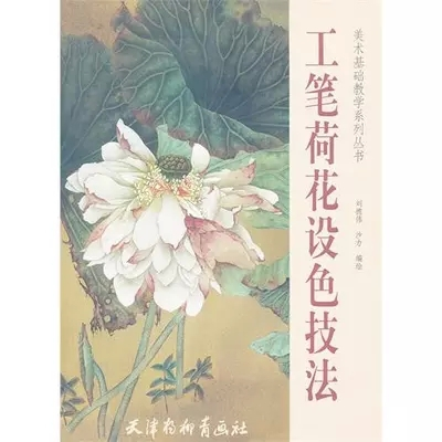 Chinese painting book how to add color to gongbi Lotus water-lily tattoo artChinese painting book how to add color to gongbi Lotus water-lily tattoo art