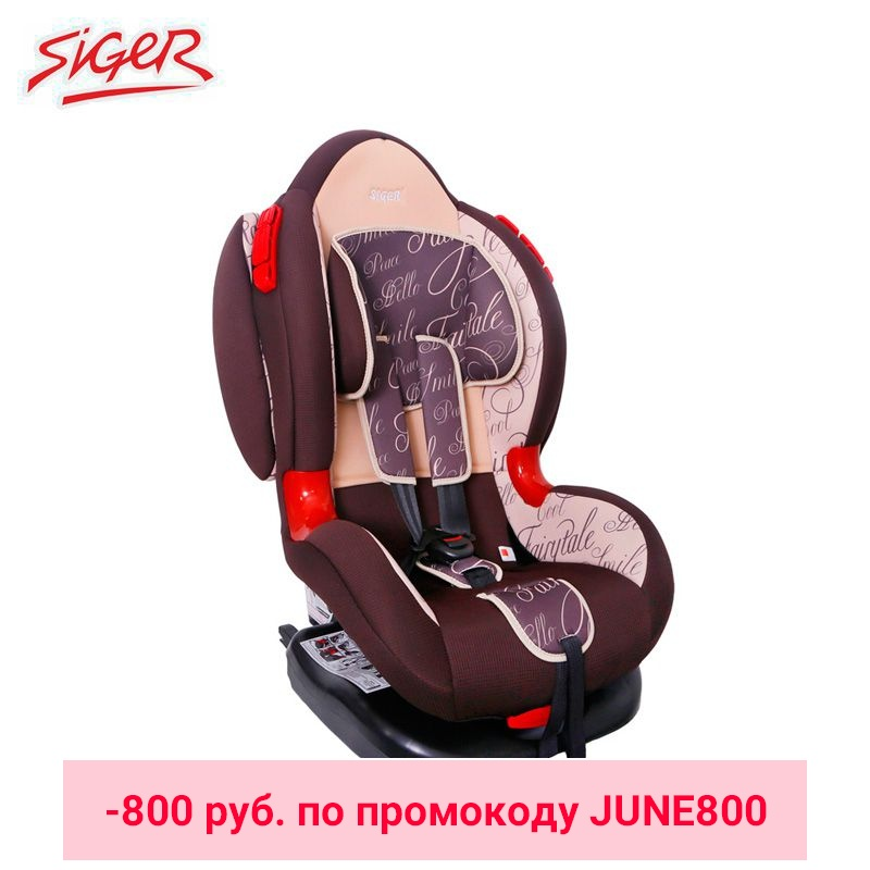 Child Car Safety Seats Siger cocon isofix, 1-7 years, 9-25 kg group1/2 Kidstravel child car safety seats protective cover for the seat back siger safe 1 with pockets kidstravel