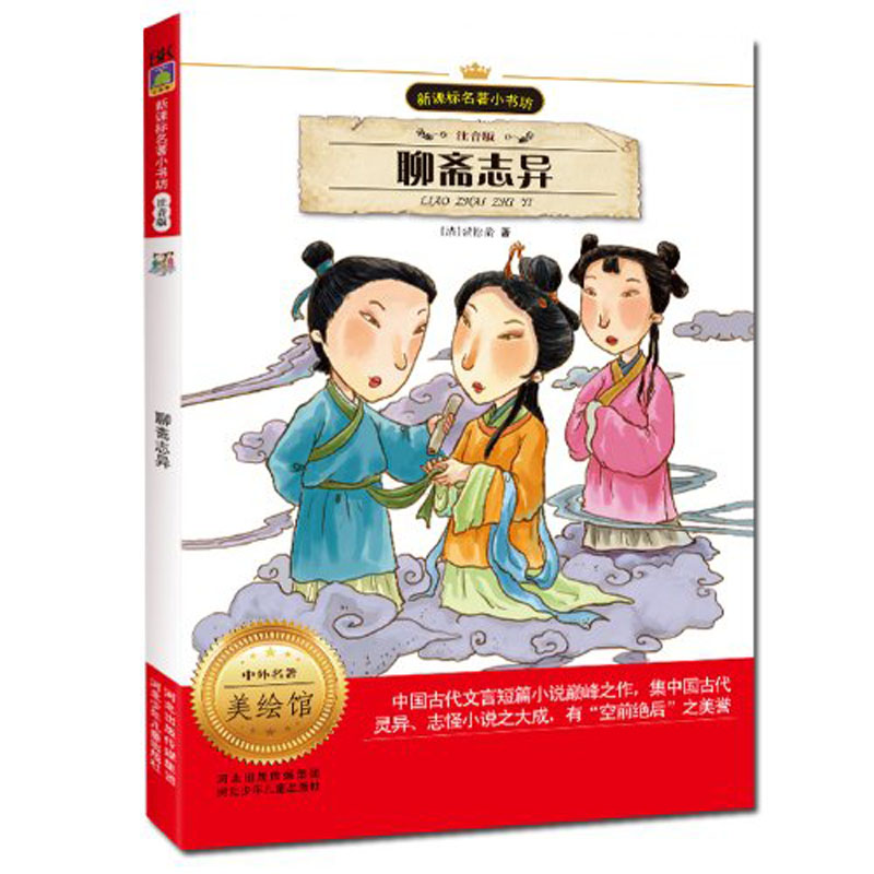 World Famous Classic Literature :strange Tales Of A Lonely Studio ,Chinese Ghost Stories With Pin Yin