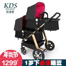 Kds twins baby stroller double front and rear