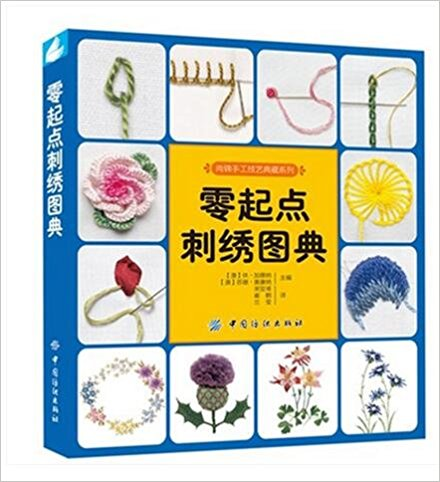 A-Z of Embrodiery / Chinese embroidery Handmade Art Design Book 100 super cute little embroidery chinese embroidery handmade art design book