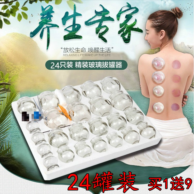 High Quality 24 Pcs Acupuncture Masssage Glass Cupping Set Explosion proof Vacuum Glass Cupping Suction Weight