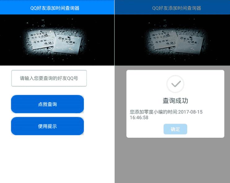 安卓QQ好友添加时间查询器