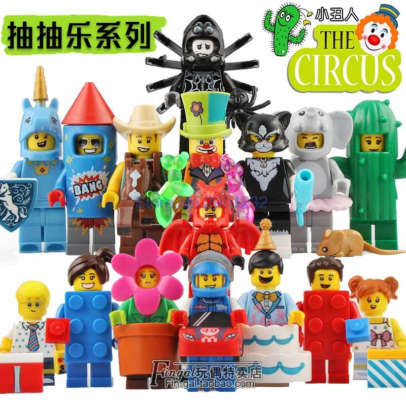 18 Series Collectable Costume Elephant Costume Cactus Girl Cowboy Race Car Firework Guy Circus Clown Figure Building Blocks Toys