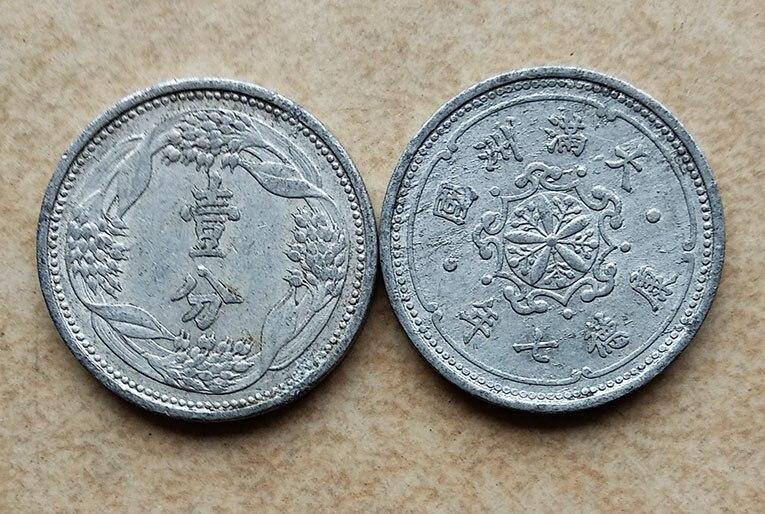 Der GüNstigste Preis 18,5mm Eine Fen Münze Von Großer Mandschurei Zufällig Jahr Ornamente Haus & Garten