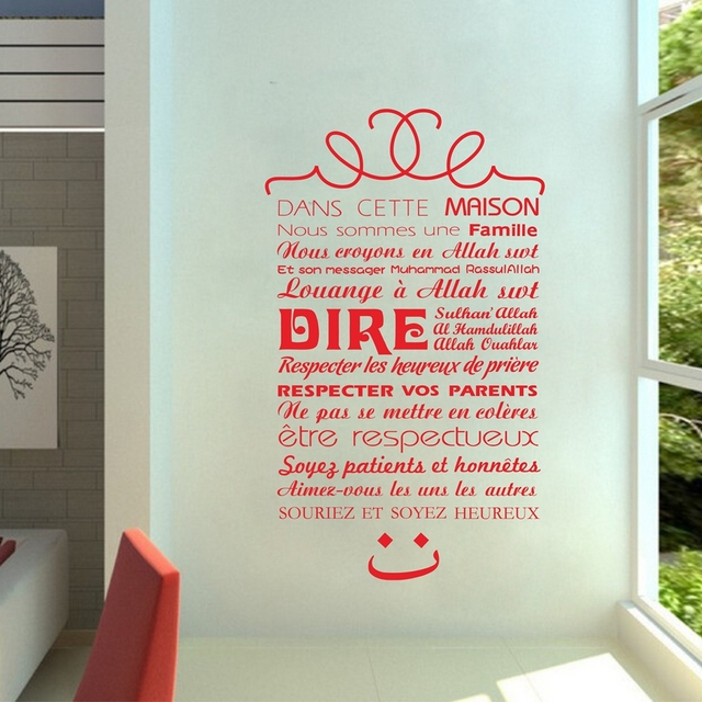 French Version Islamic House Rules Wall Stickers , Islam Vinyl