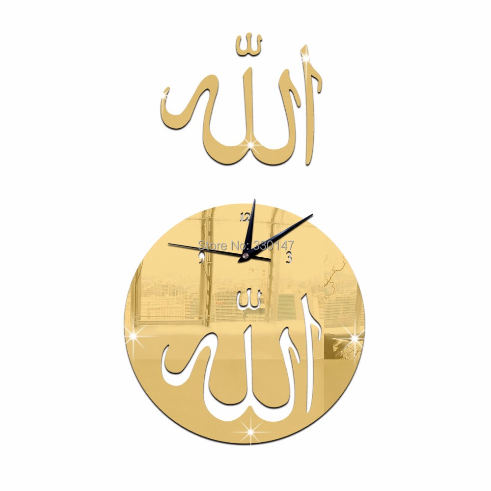 Watch 47*27cm ( 19*11 inches ) Islamic Allah Muslim Words Self ...