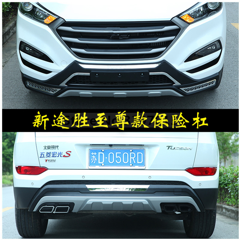 Car styling For Hyundai Tucson 2015 Front rear Bumpers Skid Protector Molding