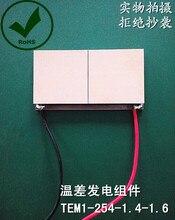 Сверхпроводящего DLC промышленного класса термоэлектрический генератор TEM1-254-1.4-1.6 за TEG1-241-1.4-1.2