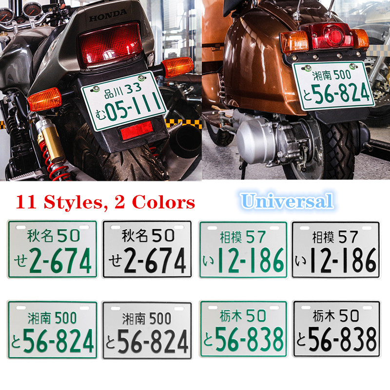 Foreign Motorcycle Numbers License Plate Aluminum Universal Japanese Tag Decorative License Plate Wall Sticker 19.5x12.6cm