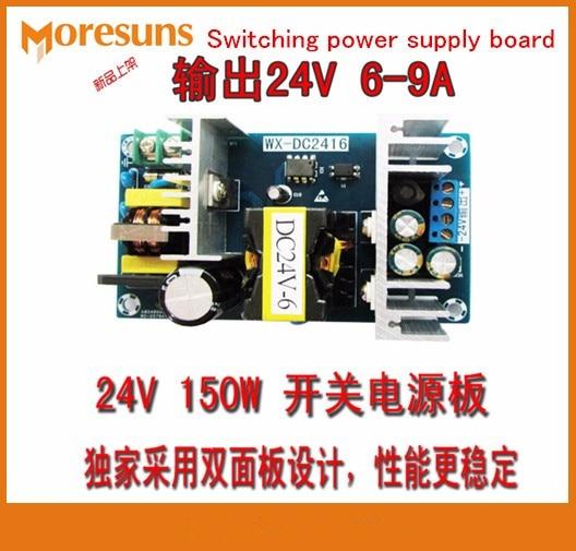 Fast Free Ship 5pcs/lot WX-DC2416 24V6A9A switching power board/Power Supply Board 150W AC-DC power module