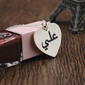 Engraved Arabic Name Customized Necklace Any words can Stamped Heart Pendant Jewelry Personalized Valentine's day Gift