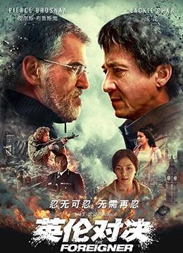 《英伦对决》2017年英国,中国大陆动作,犯罪电影在线观看