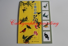 סיני ציור ספר סומי e איך לצייר birdsTattoo פלאש עיצוב התייחסות