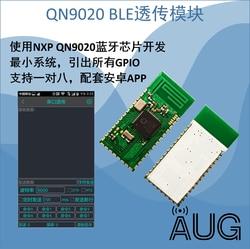 Aug802 qn9020 21 BLE модуль Ведущий Ведомый 1 до 8 соединения Поддержка оты специальное приложение