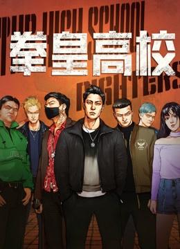 《拳皇高校》2016年中国大陆动作,爱情电影在线观看